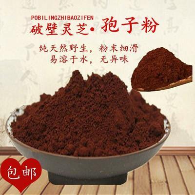 云南省昆明市官渡区灵芝孢子粉 破壁食用天然泡茶服用