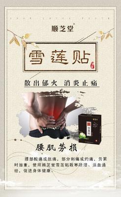 青海省海东市平安区雪莲