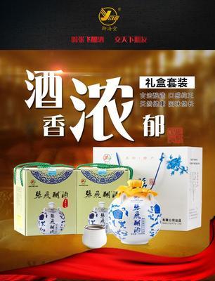 湖南省长沙市浏阳市黄酒 3-5年