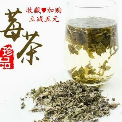 湖南省株洲市炎陵县野生藤茶  特级 莓茶端午茶茅岩龙须茶