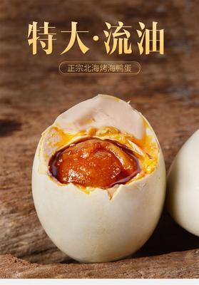 广西壮族自治区北海市海城区广西海鸭蛋  箱装 咸鸭蛋物流批发