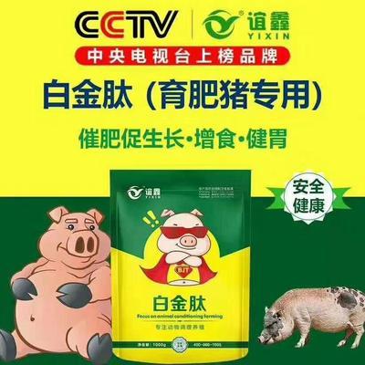 河南省郑州市金水区微生物饲料添加剂   猪催肥促长,拉大骨架
