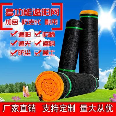 山东省济宁市嘉祥县遮阳网  3针 厂家直销