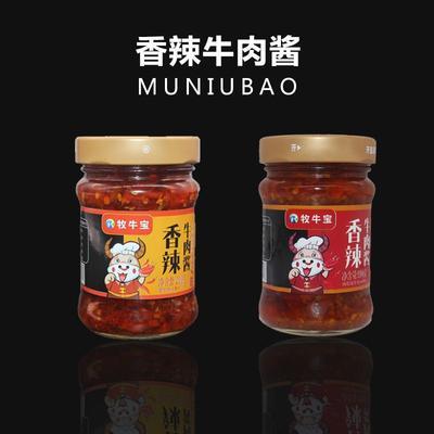 湖南省长沙市雨花区牛肉罐头 6-12个月