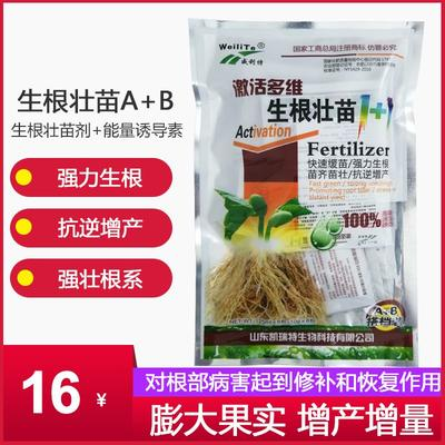 陕西省西安市未央区氨基酸肥料  生根壮苗剂