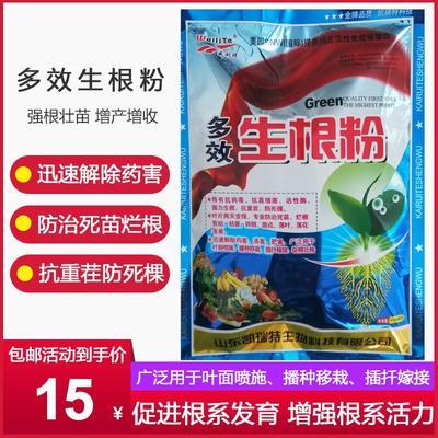 陕西省西安市未央区叶面肥  强力生根粉 植物通用