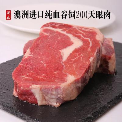 这是一张关于牛排生肉 的产品图片