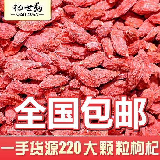 2019年宁夏枸杞厂家直销220颗粒散装批发全国包邮特大颗粒