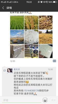 这是一张关于稻花香二号大米 一等品 晚稻 籼米 的产品图片