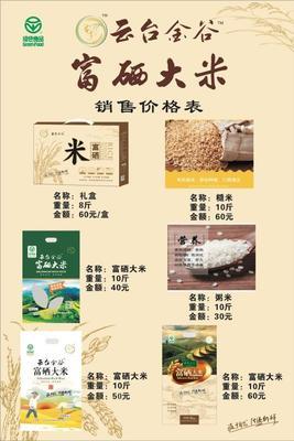 这是一张关于云台金谷富硒香米 一等品 晚稻 粳米 的产品图片