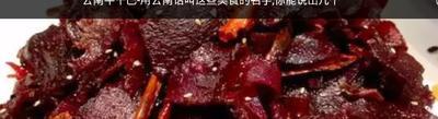 云南省丽江市古城区牛干巴 生肉