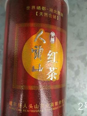 湖北省恩施土家族苗族自治州咸丰县宜红茶 一级 罐装