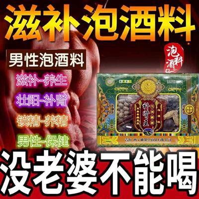 青海省西宁市城东区黄玛咖 强 身补 肾泡酒料