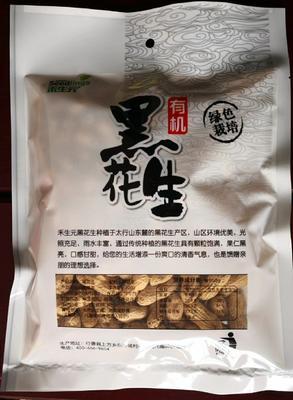 河北省石家庄市行唐县红皮花生 6-12个月 袋装