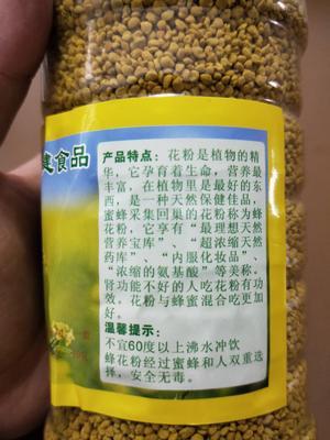 湖南省郴州市北湖区油菜花粉  12-18个月 一级品
