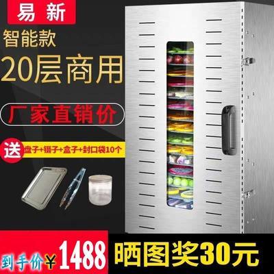 甘肃省酒泉市金塔县烘干机  商用家用小型果蔬烘干