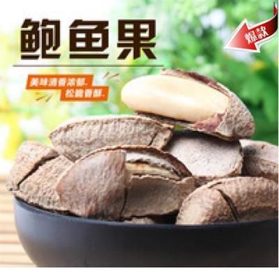 河北省唐山市迁安市沙漠果  24个月以上 包装 鲍鱼果坚果之王