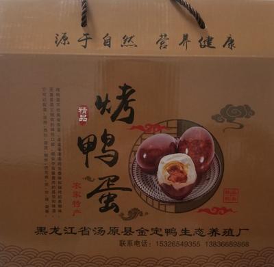 黑龙江省佳木斯市汤原县金定鸭蛋 食用 礼盒装