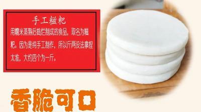广西壮族自治区桂林市象山区糍粑  1个月 桂林特色小吃