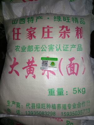 山西省忻州市代县黄米面粉