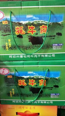 四川省阿坝藏族羌族自治州金川县牦牛肉沙棘饮料 盒装 1年 98%