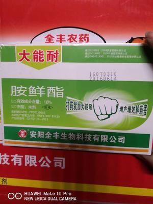 河南省安阳市内黄县植物生长调节剂  水剂 支装 低毒 1.8%胺鲜脂20g