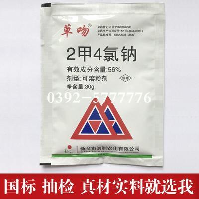 河南省鹤壁市浚县二甲四氯  粉剂 袋装 低毒 正品 国标 草吻