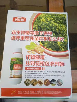 河南省安阳市滑县拌种剂 悬浮剂 瓶装 中毒