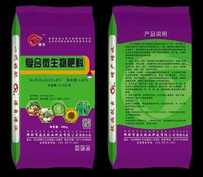 这是一张关于微生物有机复合肥 的产品图片