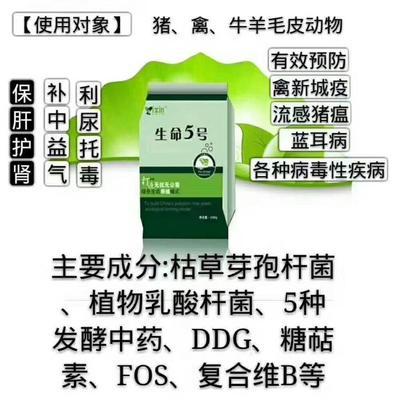 上海闵行区生命五号 保肝护肾预防病毒流感