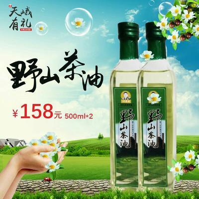 广西壮族自治区河池市天峨县野生山茶油  精炼