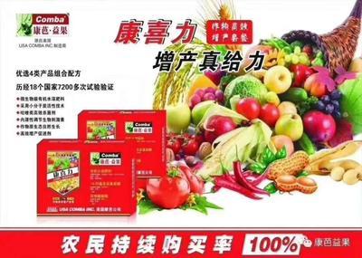 河南省郑州市管城回族区叶面肥