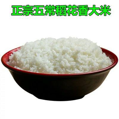 黑龙江省哈尔滨市五常市五常大米 一等品 中稻 粳米