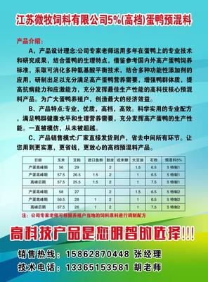江苏省宿迁市泗阳县预混料