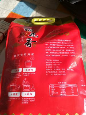 黑龙江省哈尔滨市阿城区稻花香二号大米 一等品 一季稻 粳米