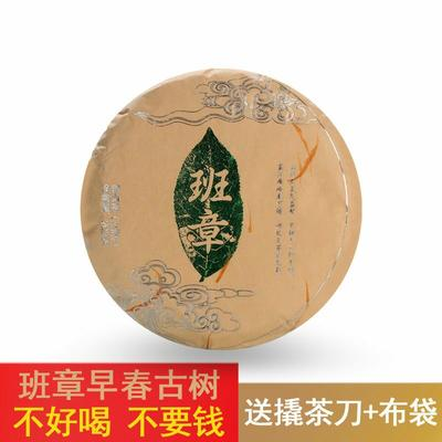 云南省西双版纳傣族自治州勐海县古树普洱茶 特级 袋装