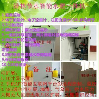 山东省莱芜市莱城区智能大棚系统 智能水肥一体机