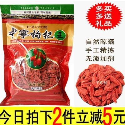 这是一张关于红枸杞 特级 的产品图片