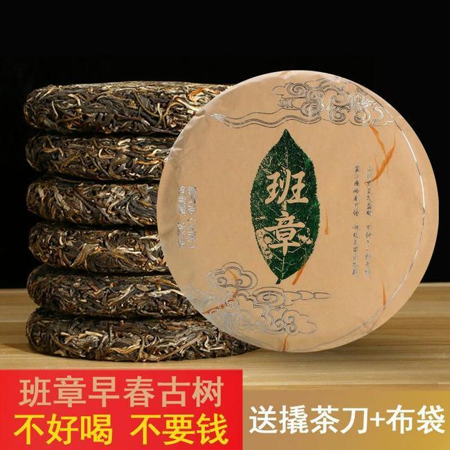 古树普洱茶 特级 袋装  约200.0克/饼