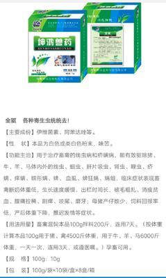 河南省郑州市金水区微生物饲料添加剂 驱虫药