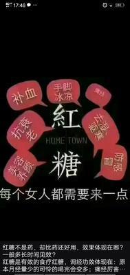 湖南省怀化市溆浦县甘蔗原汁红糖