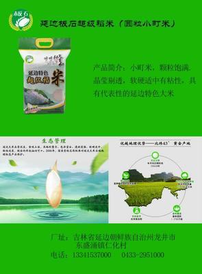这是一张关于东北大米 一等品 一季稻 粳米 的产品图片