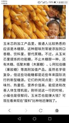 这是一张关于玉米芯 的产品图片