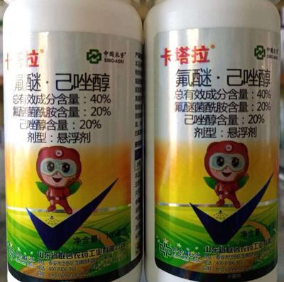 河南省郑州市金水区氟醚己唑醇  悬浮剂 瓶装 低毒 40%联合100克