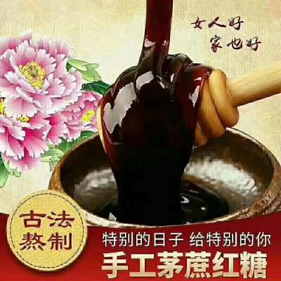 江西省景德镇市乐平市甘蔗原汁红糖