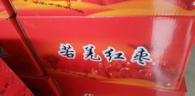 河南省郑州市惠济区若羌红枣 一级