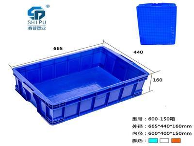 重庆江津区分类盒  可配盖塑料物流周转箱