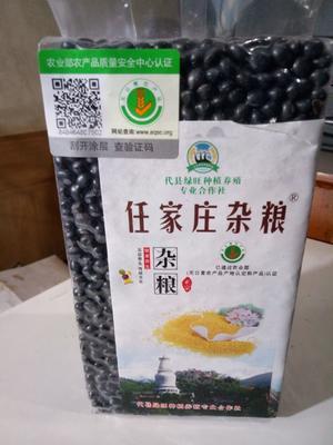 山西省忻州市代县黄仁黑豆
