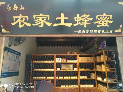 河南省郑州市巩义市土蜂蜜 玻璃瓶装 2年以上 98%