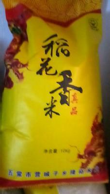 黑龙江省哈尔滨市五常市长粒香大米 一等品 晚稻 粳米